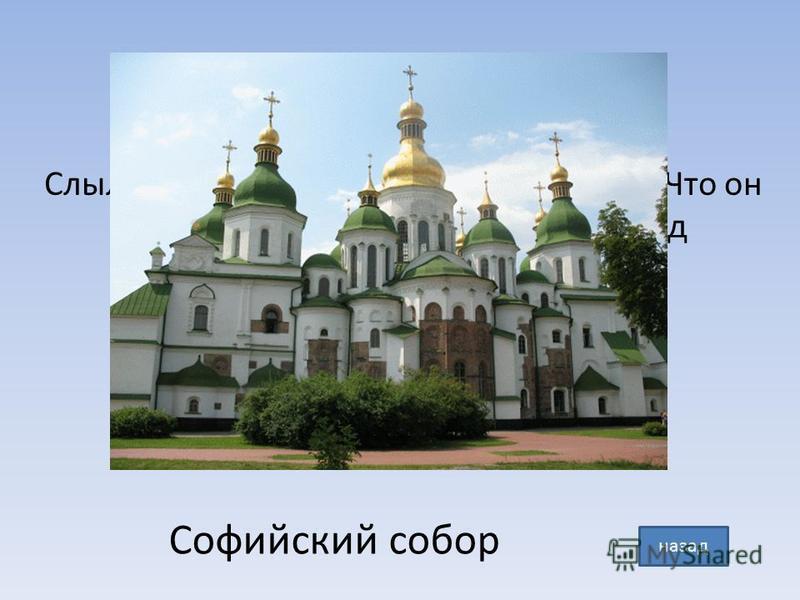 Слыл Ярослав неутомимым строителем. Что он построил в Киеве в честь победы над печенегами? Софийский собор назад
