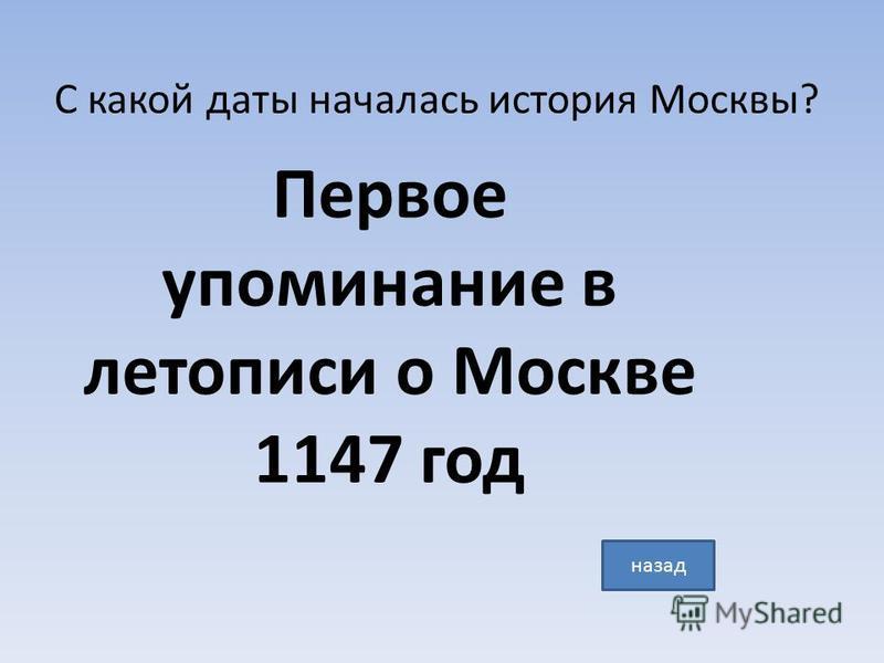 С какой даты началась история Москвы? Первое упоминание в летописи о Москве 1147 год назад