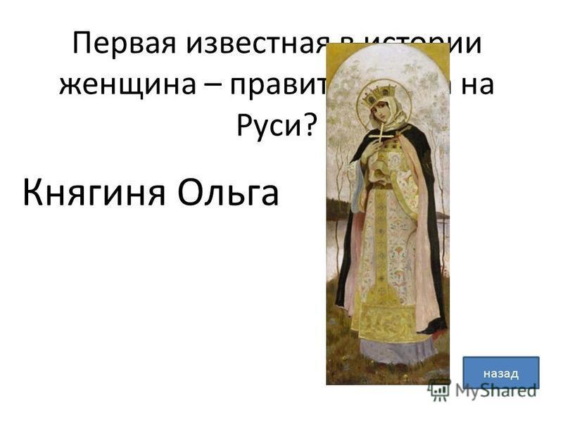 Первая известная в истории женщина – правительница на Руси? Княгиня Ольга назад