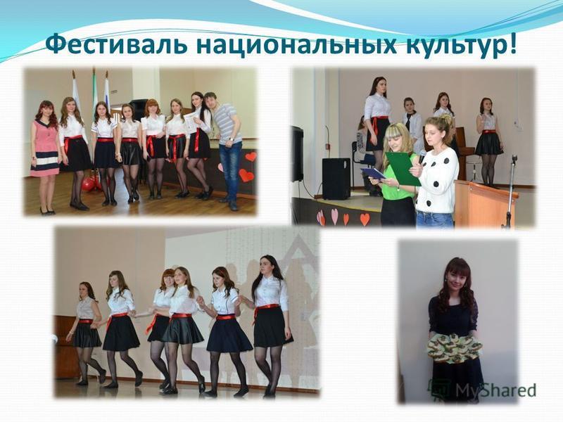 Фестиваль национальных культур!