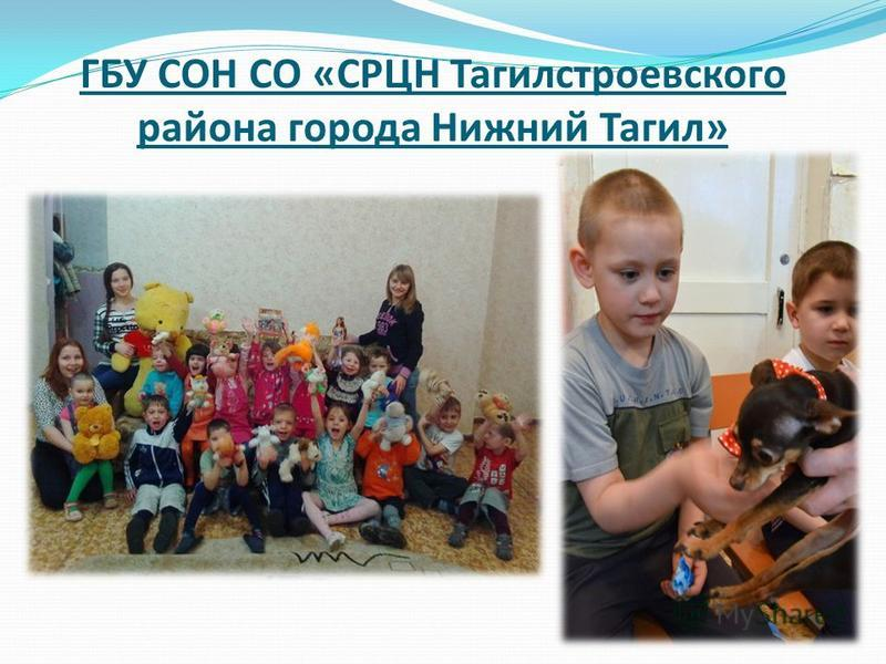 ГБУ СОН СО «СРЦН Тагилстроевского района города Нижний Тагил»
