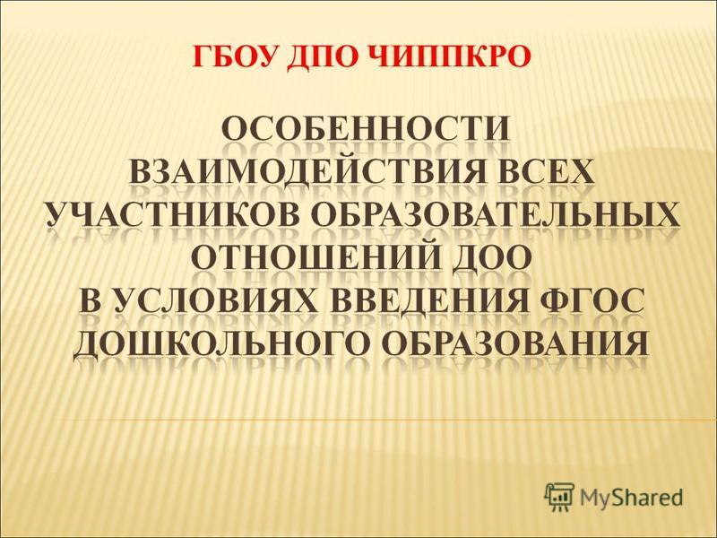 ГБОУ ДПО ЧИППКРО