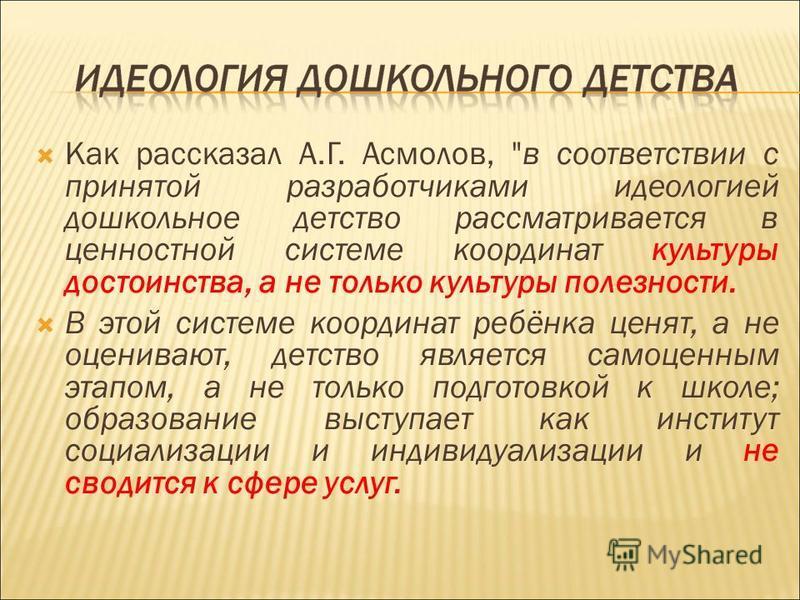 Как рассказал А.Г. Асмолов,