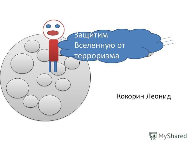 Орион Оселедец Всеволод 5 а