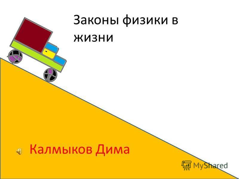 МОУ ИРМО Кудинская СОШ Конкурс анимаций 2015-2016 год