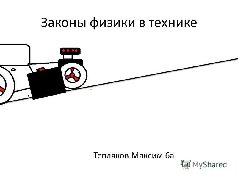 Звездные войны Парфенов Дмитрий 7 б
