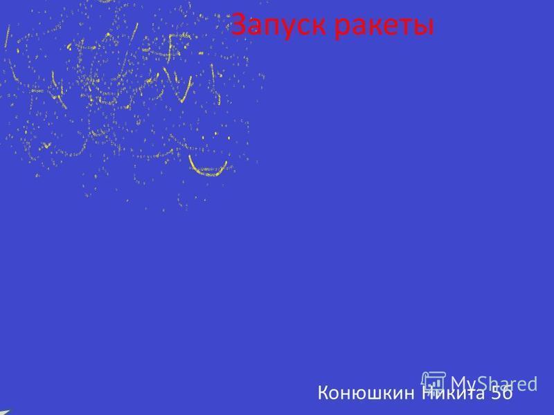 Клавиатура и Монитор Козлов Денис 5Б