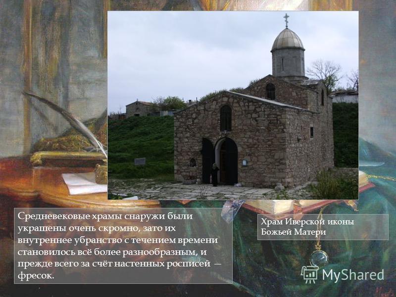 Средневековые храмы снаружи были украшены очень скромно, зато их внутреннее убранство с течением времени становилось всё более разнообразным, и прежде всего за счёт настенных росписей фресок. Храм Иверской иконы Божьей Матери