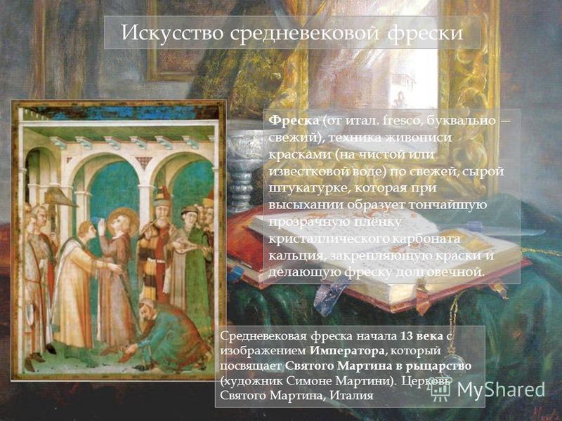 Фреска (от итал. fresco, буквально свежий), техника живописи красками (на чистой или известковой воде) по свежей, сырой штукатурке, которая при высыхании образует тончайшую прозрачную плёнку кристаллического карбоната кальция, закрепляющую краски и д
