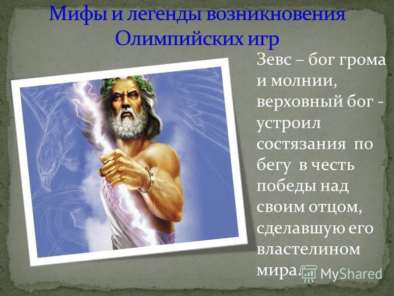 Зевс – бог грома и молнии, верховный бог - устроил состязания по бегу в честь победы над своим отцом, сделавшую его властелином мира.