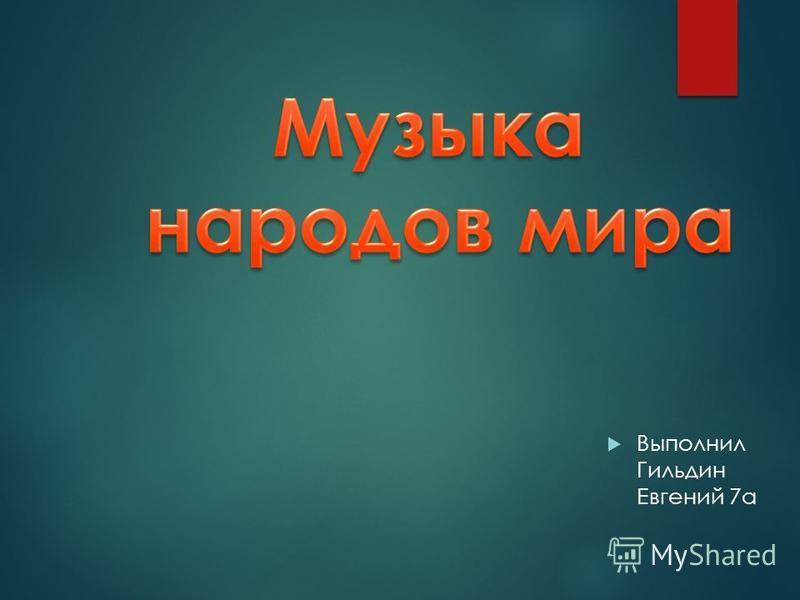 Выполнил Гильдин Евгений 7 а