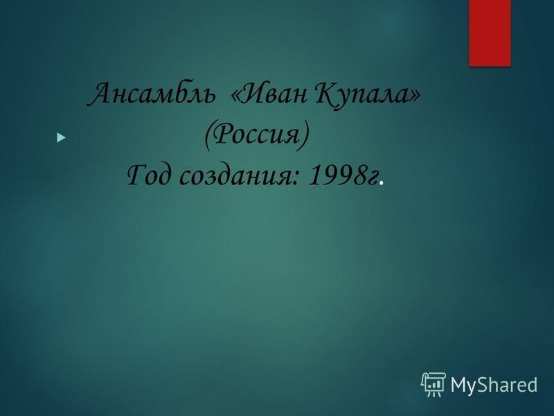 Ансамбль «Иван Купала» (Россия) Год создания: 1998 г.