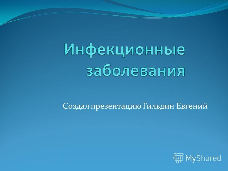 Создал презентацию Гильдин Евгений