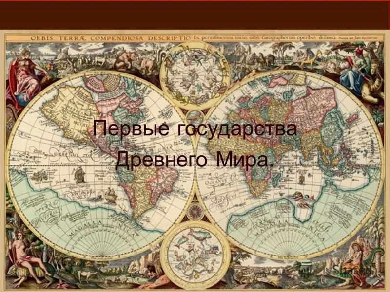 Первые государства Древнего Мира.