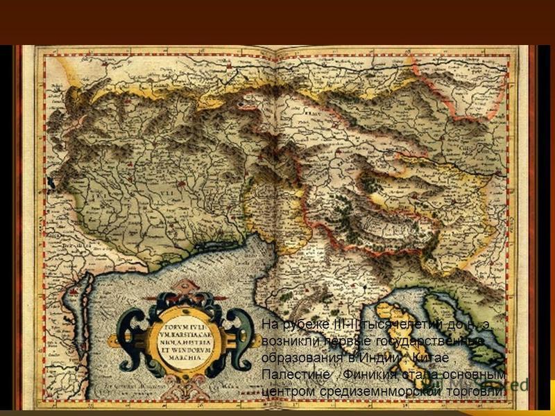 На рубеже III-II тысячелетий до н. э. возникли первые государственные образования в Индии, Китае, Палестине, Финикия стала основным центром средиземноморской торговли.