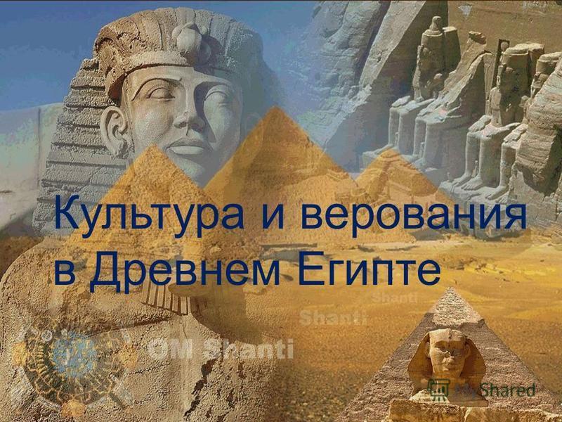 Культура и верования в Древнем Египте
