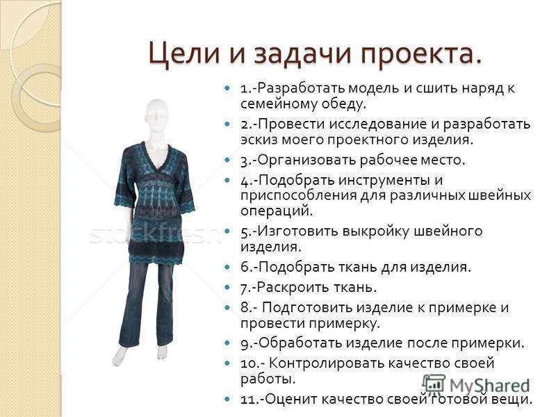 Наряд для семейного обеда творческий проект платье