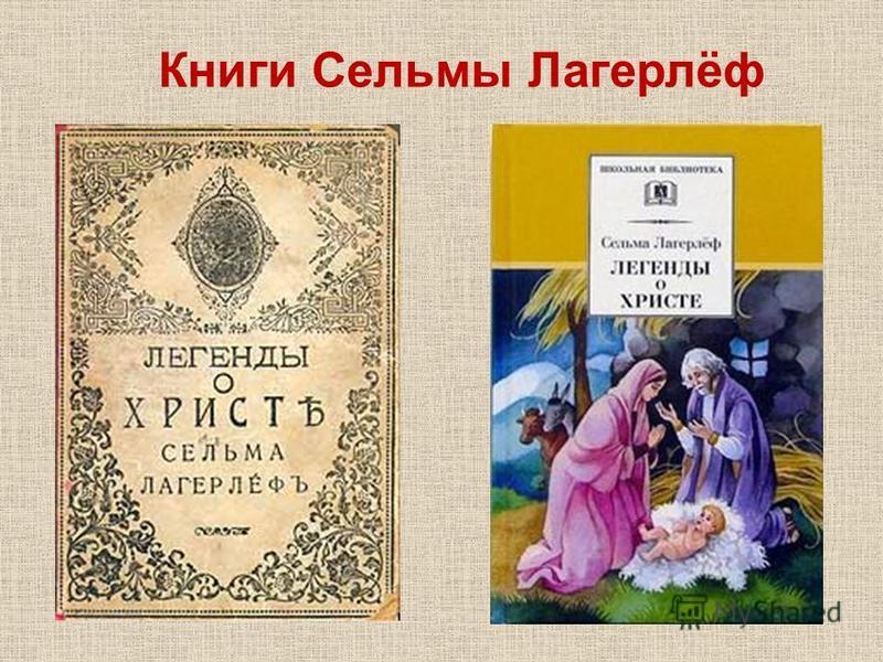 Книги Сельмы Лагерлёф
