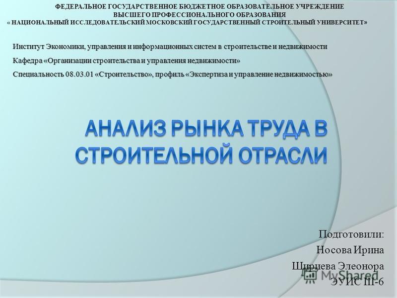 Подготовили: Носова Ирина Шириева Элеонора ЭУИС III-6 ФЕДЕРАЛЬНОЕ ГОСУДАРСТВЕННОЕ БЮДЖЕТНОЕ ОБРАЗОВАТЕЛЬНОЕ УЧРЕЖДЕНИЕ ВЫСШЕГО ПРОФЕССИОНАЛЬНОГО ОБРАЗОВАНИЯ « НАЦИОНАЛЬНЫЙ ИССЛЕДОВАТЕЛЬСКИЙ МОСКОВСКИЙ ГОСУДАРСТВЕННЫЙ СТРОИТЕЛЬНЫЙ УНИВЕРСИТЕТ » Инстит