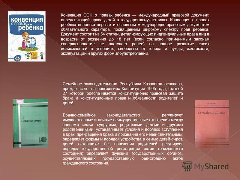 Конве́нция ООН о права́х ребёнка международный правовой документ, определяющий права детей в государствах-участниках. Конвенция о правах ребёнка является первым и основным международно-правовым документом обязательного характера, посвящённым широкому