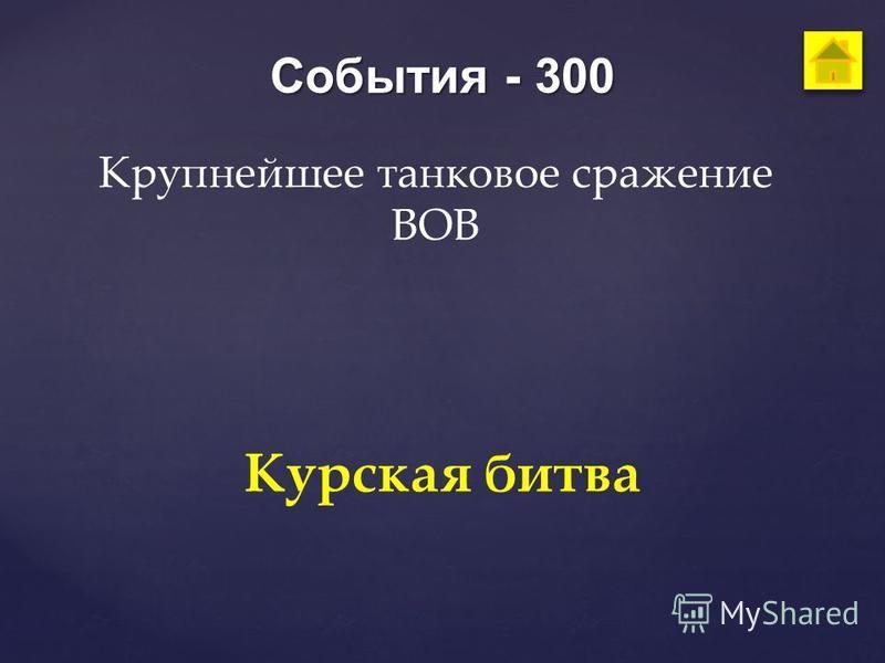 События - 300 Крупнейшее танковое сражение ВОВ Курская битва
