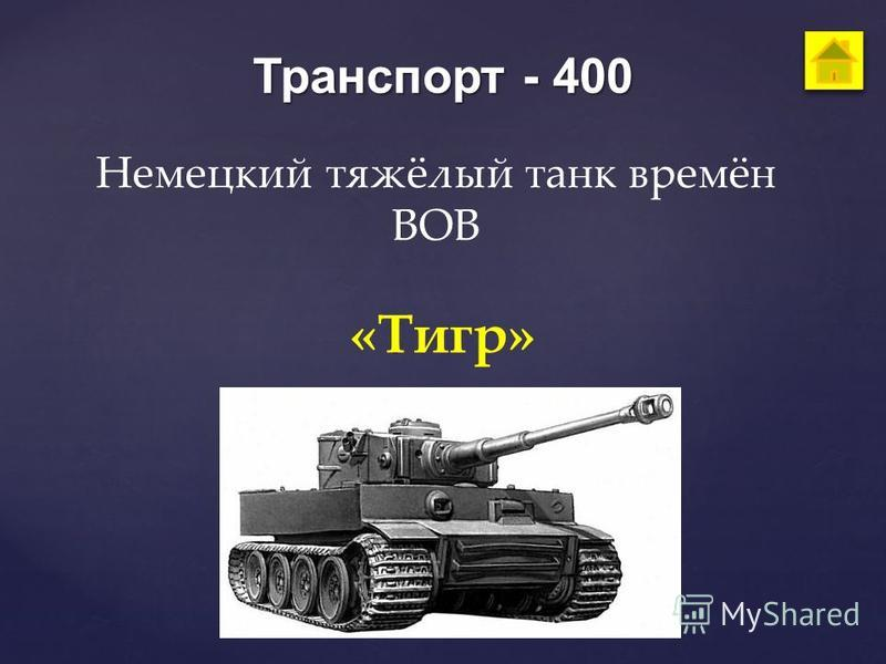 Транспорт - 400 Немецкий тяжёлый танк времён ВОВ «Тигр»