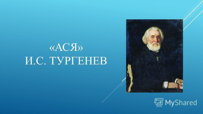 «АСЯ» И.С. ТУРГЕНЕВ