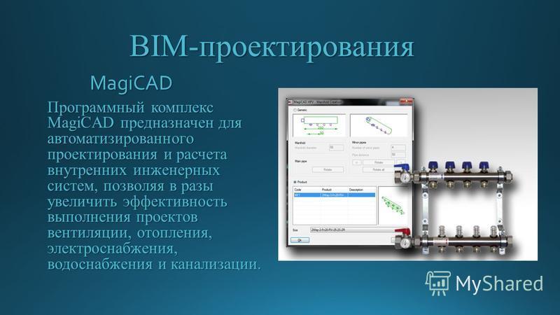 ВIМ-проектирования ВIМ-проектирования