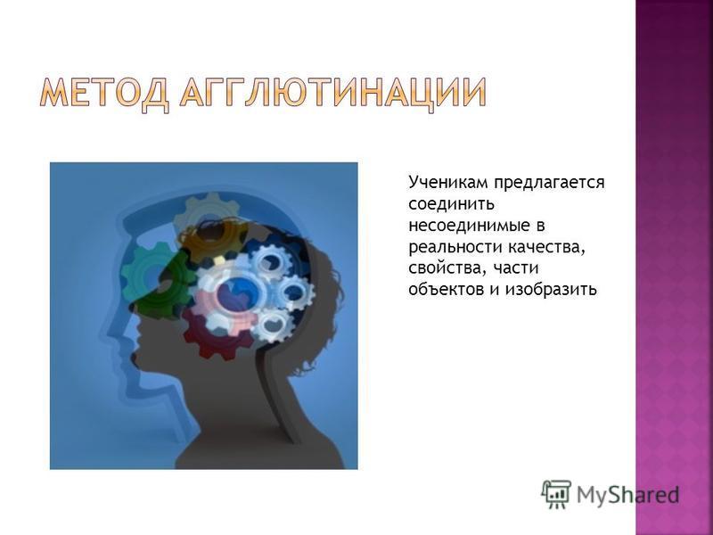 Ученикам предлагается соединить несоединимые в реальности качества, свойства, части объектов и изобразить