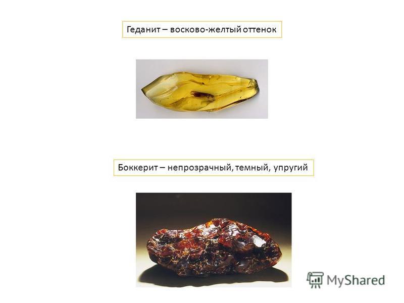 Геданит – восково-желтый оттенок Боккерит – непрозрачный, темный, упругий