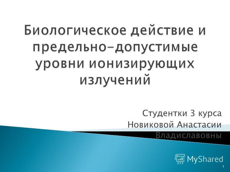 Студентки 3 курса Новиковой Анастасии Владиславовны 1