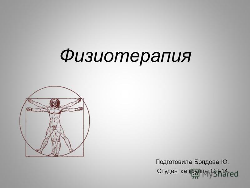 Физиотерапия Подготовила Болдова Ю. Студентка группы СД-14