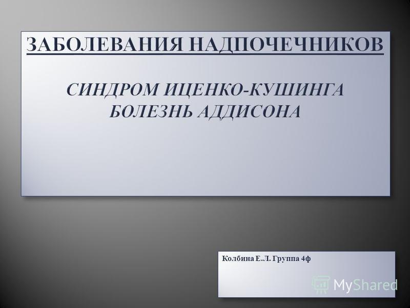 Колбина Е.Л. Группа 4 ф