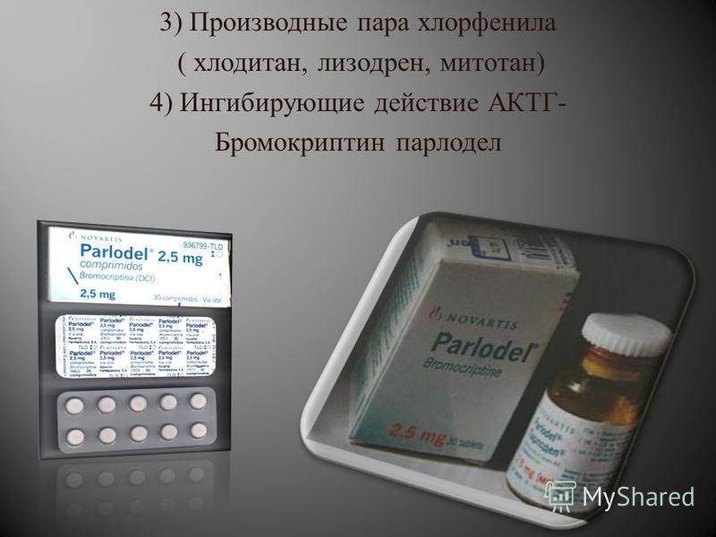 3) Производные пара хлорфенола ( хлодитан, лизодрен, митотан ) 4) Ингибирующие действие АКТГ - Бромокриптин парлодел
