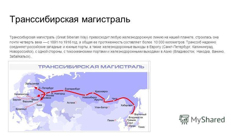 Транссибирская магистраль (Great Siberian Way) превосходит любую железнодорожную линию на нашей планете, строилась она почти четверть века с 1891 по 1916 год, а общая ее протяженность составляет более 10 000 километров. Транссиб надежно соединяет рос