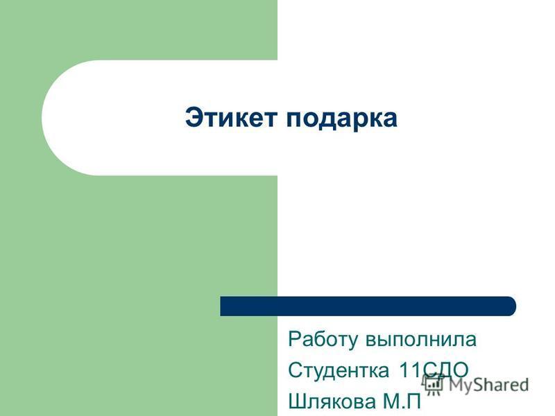Этикет подарка Работу выполнила Студентка 11СДО Шлякова М.П