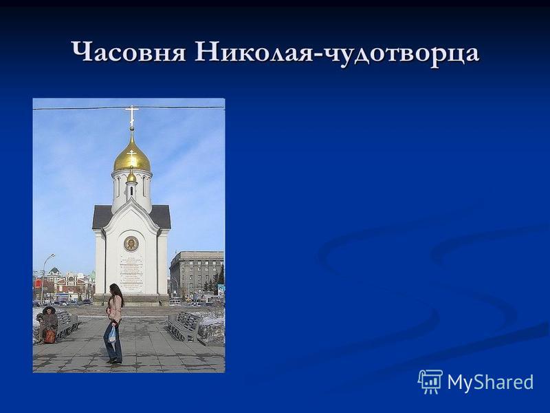 Часовня Николая-чудотворца