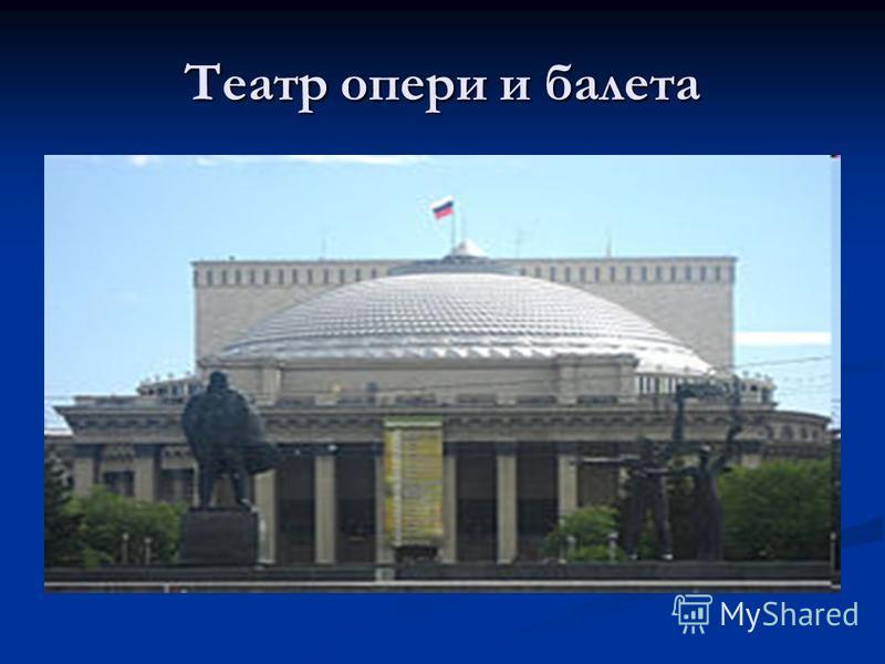 Театр опери и балета
