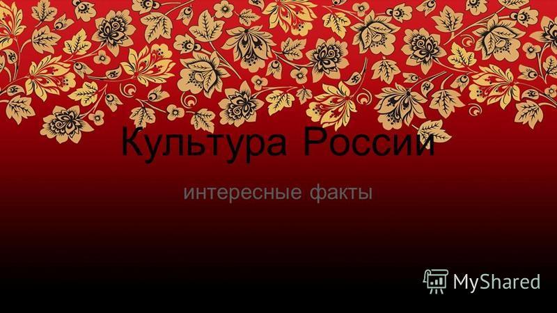 Культура России интересные факты