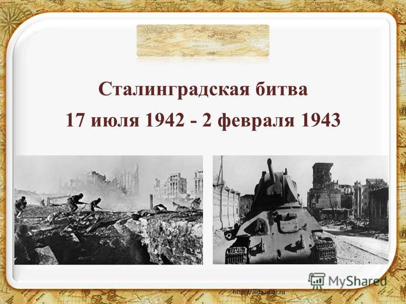 Сталинградская битва 17 июля 1942 - 2 февраля 1943