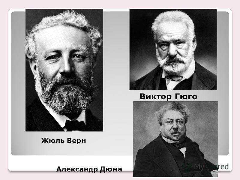 Виктор Гюго Жюль Верн Александр Дюма