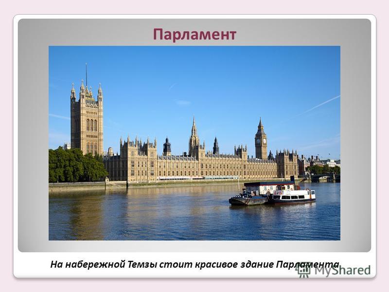 Парламент На набережной Темзы стоит красивое здание Парламента