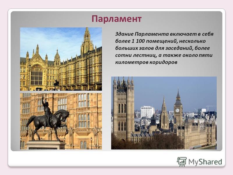 Здание Парламента включает в себя более 1 100 помещений, несколько больших залов для заседаний, более сотни лестниц, а также около пяти километров коридоров Парламент