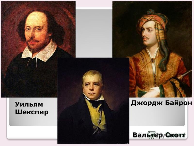 Вальтер Скотт Джордж Байрон Уильям Шекспир