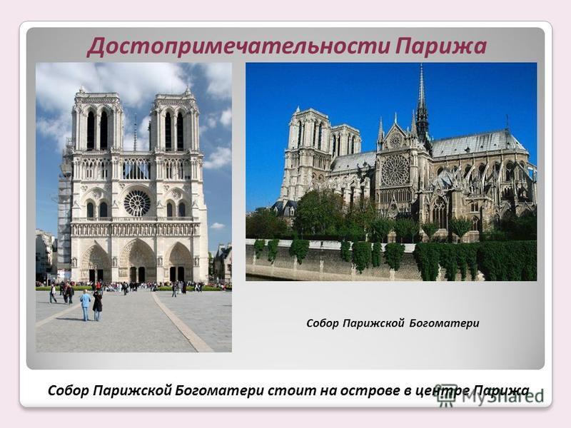 Собор Парижской Богоматери стоит на острове в центре Парижа Собор Парижской Богоматери Достопримечательности Парижа