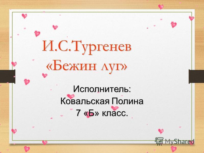 И.С.Тургенев «Бежин луг» Исполнитель: Ковальская Полина 7 «Б» класс.