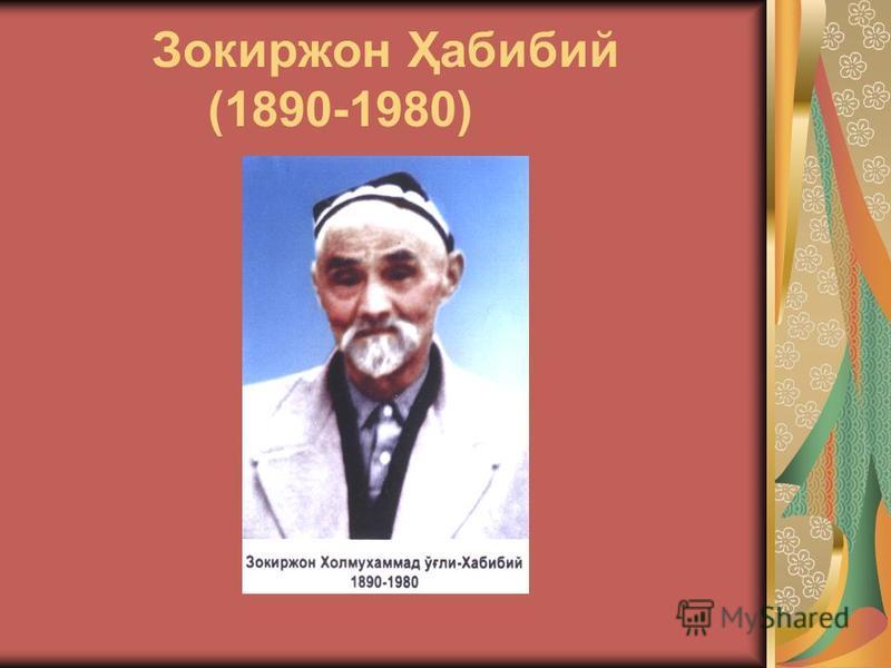 Зокиржон Ҳабибий (1890-1980)