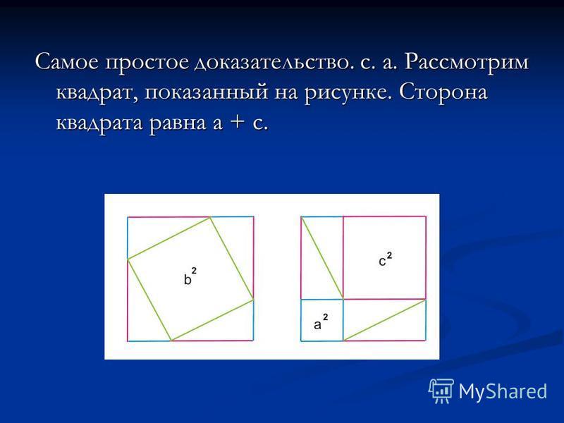 Самое простое доказательство. c. a. Рассмотрим квадрат, показанный на рисунке. Сторона квадрата равна a + c.