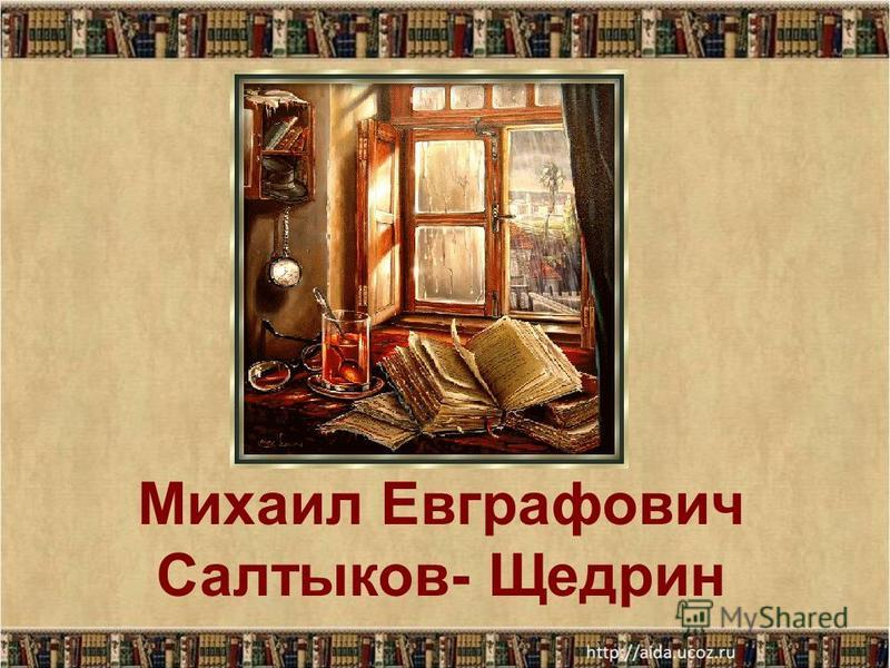 Михаил Евграфович Салтыков- Щедрин