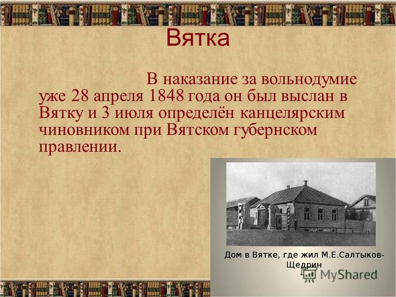 Вятка В наказание за вольнодумие уже 28 апреля 1848 года он был выслан в Вятку и 3 июля определён канцелярским чиновником при Вятском губернском правлении.